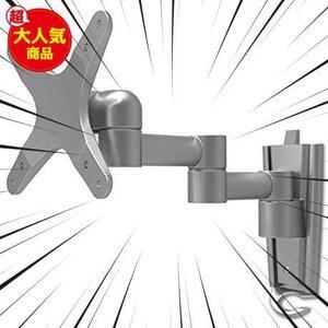 三関節 モニター テレビ壁掛け金具 13-32インチ LCDLED液晶テレビ対応 アーム式 回転式 左右移動式 角度調節 (三関