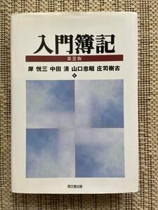 入門簿記 第三版