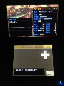 【HR 999】モンハン4 最強データ