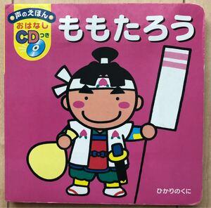 ももたろう CD付き声の絵本 桃太郎 8センチCD