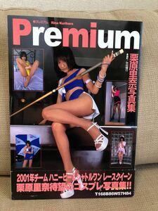 送料無料!「Premium 栗原里奈写真集」撮影中村 隆行 心交社 Rina Kurihara