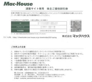 マックハウス 株主優待 通販サイト専用 株主ご優待割引券(1枚) 有効期限:2022.2.28【コード通知送料無料】 Mac-House オンラインショップ
