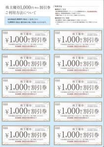 ハーバー 株主優待 10000円分(1000円割引券×10枚綴り) 有効期限:2022.6.30  買物券/優待券/カタログ/スキンケア/化粧品/HABA