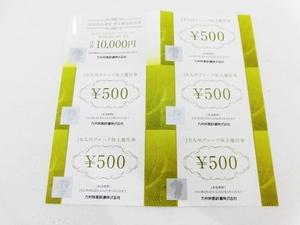 JR九州グループ 株主優待券 500円券×5枚 JR九州高速船株主優待割引券往復10,000円券×1枚 有効期限 2022年5月31日迄