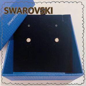 SWAROVSKI/ピアス(一粒)