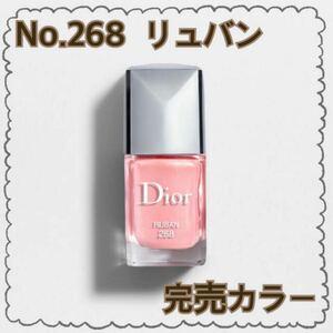 Christian Dior/ネイルカラー268 ヴェルニ ディオール Dior ネイル