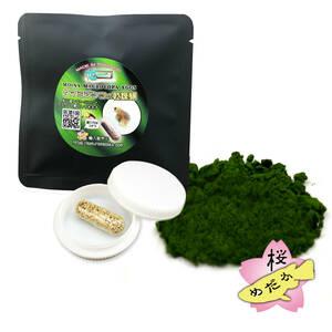 【桜めだか】新しいミジンコ培養セット(タマミジンコ 乾燥卵カプセル+クロレラ微粒子パウダー)