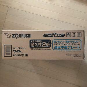 ZOJIRUSHI ホットプレートやきやきEA-BE10-TD