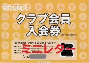 ラウンドワン株主優待券★クラブ会員入会券★3枚迄★9月末★