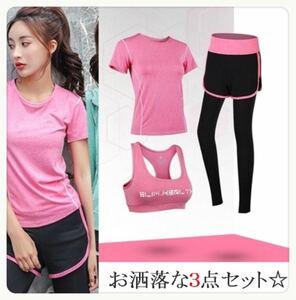 ピンク L レディース スポーツウェア 3点セット 上下セット レギンス 付き ショートパンツ スポーツブラ Tシャツ ランニング