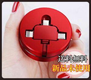 【レッド】3in1充電ケーブル 急速充電 高速データ 高速転送 対応 巻き取りケーブル 巻き取り式 充電ケーブル