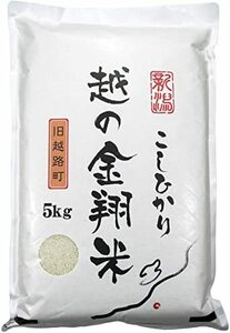 5kg 新米フェア 特別栽培米 新潟こしひかり 白米 5kg 農家直売 減農薬栽培 越の金翔米 令和2年産 安心安全なお米