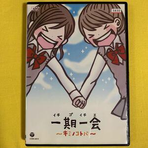 DVD アニメ 一期一会 キミノコトバ レンタル落ち