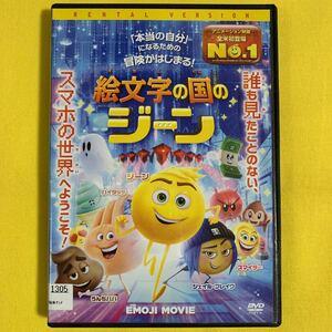 DVD 絵文字の国のジーン レンタル落ち