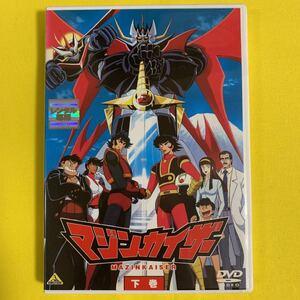 DVD マジンカイザー 下巻のみ レンタル落ち