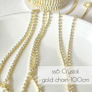 ss6 クリスタルのゴールドチェーン 100cm ハンドメイド 素材