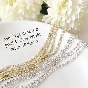 ss6 クリスタルのゴールドとシルバーチェーン 50cmずつ 素材 ガラス