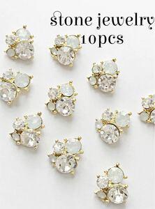10個 stone jewelry ホワイトオパール&クリスタル ネイル
