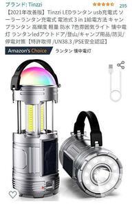 LED ランタン usb ソーラー 充電式 軽量 防水 懐中電灯 登山 キャンプ