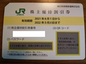 【送料込】JR東日本 株主優待割引券(2022.5.31期限) 1枚