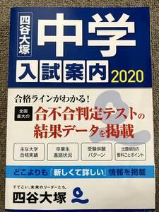 中学入試案内(2020) 四谷大塚入試情報センター