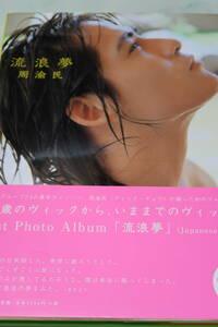 特大ポスター&DVD&帯付き 『流浪夢』 1ST写真集 周渝民 ウィッグ・チョウ DVD未開封 xb