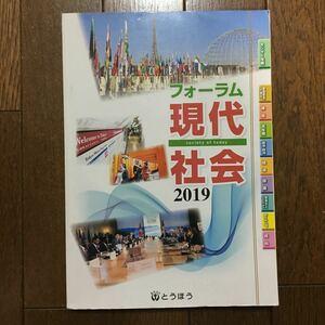 フォーラム現代社会 東京法令出版