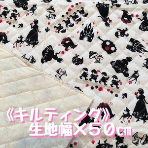 ☆キルティング はぎれ☆シルエット白雪姫 生地幅×50cm☆オフホワイト 1☆