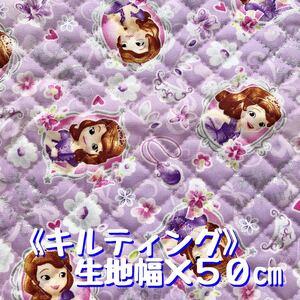 ☆キルティング*はぎれ☆小さなプリンセス ソフィア☆生地幅×50cm☆パープル☆カットクロス☆