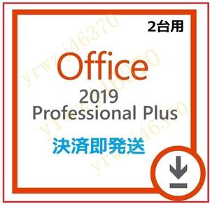 決済即発送 2台用 認証保証 Office Professional Plus 2019 プロダクトキー 32/64bit版 対応 Word Excel Power Point 正規認証 日本語版