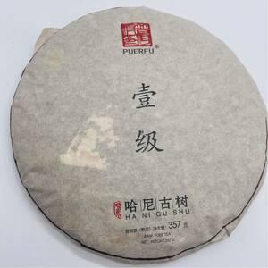 哈尼古茶 プーアル茶 「壹級」古樹樹茶 2006年 15年陳化