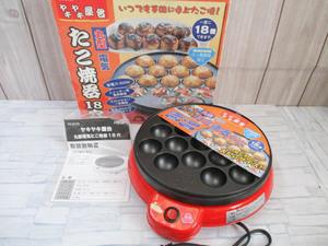 たこ焼き器 YR-8159△H-25