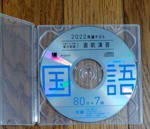 2022 国語 直前演習 教師用CD データCD ベネッセ 実力完成 新品送込 パワーマックス パックV Jシリーズ ラーンズ 共通テスト