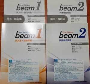 新品送料込 ビーム beam 1 2 共通テスト 国公立 総合英語問題集 長文読解 ライティング 英作文 河合 駿台 4技能