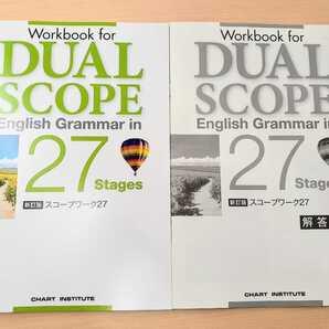 新品送込 デュアルスコープ workbook ワークブック dual scope English grammar 27 stages 英文法 スコープ 英語表現 dualscope 36stages