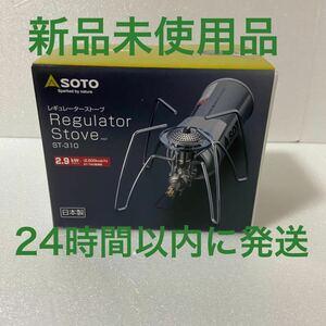 【新品未使用品】SOTO 新富士バーナー レギュレーターストーブ ST-310