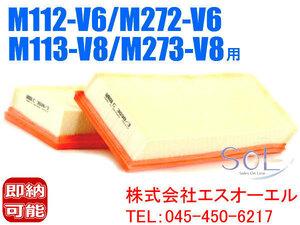 ベンツ W207 W211 W212 エアフィルター E240 E250 E280 E300 E320 E350 E500 E550 E55 2730940404 M112(V6) M272(V6) M113(V8) M273(V8)