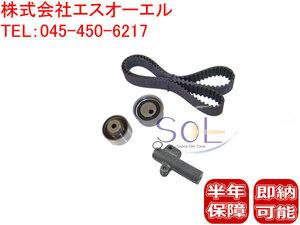 三菱 ディオン(CR9W) タイミングベルト ベルトテンショナー アイドラプーリー オートテンショナー 4点セット MD327394 MD182537 MD156604