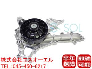 ベンツ W251 W218 X204 R172 R231 ウォーターポンプ M276エンジン用 R350 CLS350 GLK350 SLK350 SL350 2762001301 2762000401 出荷締切18時