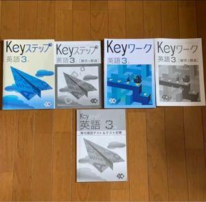 中学3年 Keyワーク keyステップ 入試対策 問題集 単語確認テスト&テスト対策セット 英語