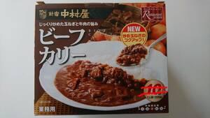 【送料無料】新宿中村屋 ビーフカリー レトルトカレー 業務用 200g×8袋
