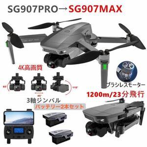 SG907pro→SG907Max 4K高画質カメラ 3軸ジンバル GPS 1200M飛行 5G WIFI ドローン
