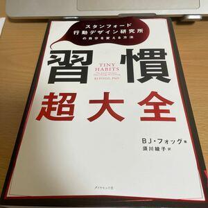 習慣超大全 スタンフォード行動デザイン研究所の自分を変える方法/BJフォッグ/須川綾子