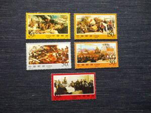 中国切手 1998-24J 解放戦争三大戦役 5種完未使用 1998年