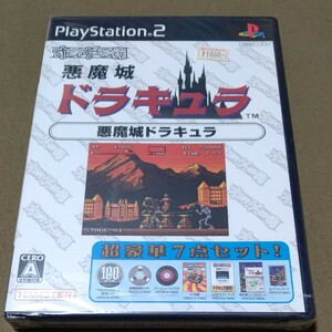 PS2 オレたちゲーセン族 悪魔城ドラキュラ(新品未開封)