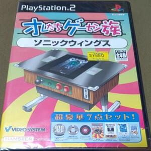 PS2 オレたちゲーセン族 ソニックウイングス(新品未開封)