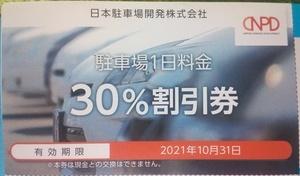 在庫20枚あり 送料63円可 数量1で1枚 日本駐車場開発 時間貸し駐車場の1日駐車料金30%割引券 10月31日まで⑨