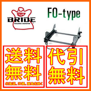 ブリッド BRIDE スーパーシートレール FOタイプ ギャラン EA1A/EA3A/EA7A/EC1A/EC3A/EC5A/EC7A 左(助手席) 96/7- M038FO