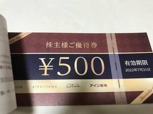 【最新】アインホールディングス 株主優待券 2000円分 アイン薬局 アインズ&トルペ