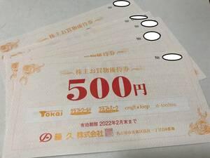 【最新】藤久 株主優待券 2500円分